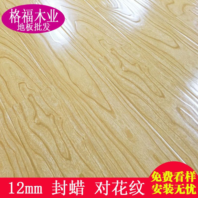 耐磨防滑浮雕手抓对花纹强化复合地板12mm封蜡防水E1环保家用地板图片