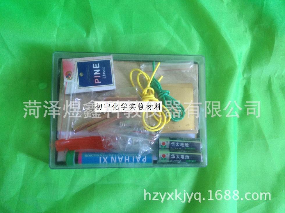 教学仪器厂家 供应 初中化学实验材料 80201 化学实验器材