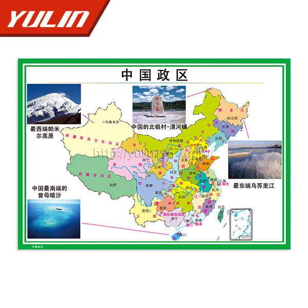 新版横版中国政区图 多用途地图 教学挂图 幼儿启蒙地图