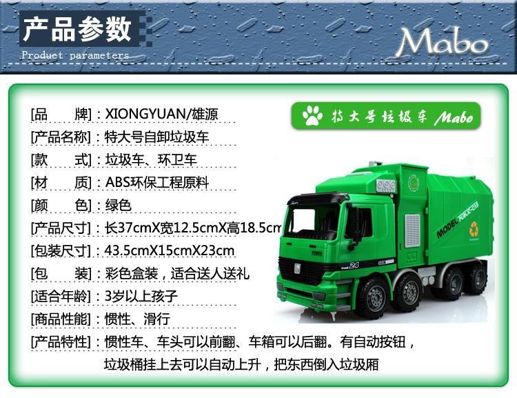 雄源9998-17 惯性清洁车玩具 自动升降环卫车垃圾车带垃圾