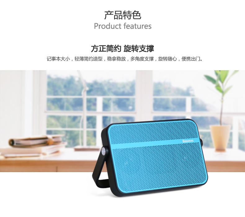 BASEUS/倍思 聆音无线蓝牙音箱户外便携插卡手机防水小音响