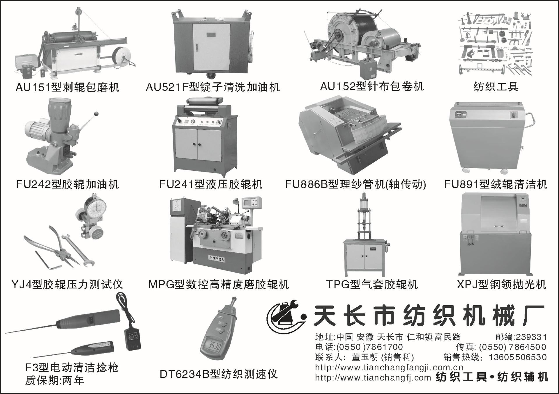 天长市纺织机械厂