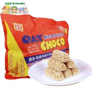香港雅佳燕麦片巧克力低糖牛奶休闲零食婚庆喜糖果批发