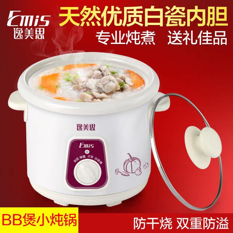 逸美思9015电炖锅陶瓷电炖盅白瓷炖锅迷你小炖锅bb煲婴儿电子炖锅