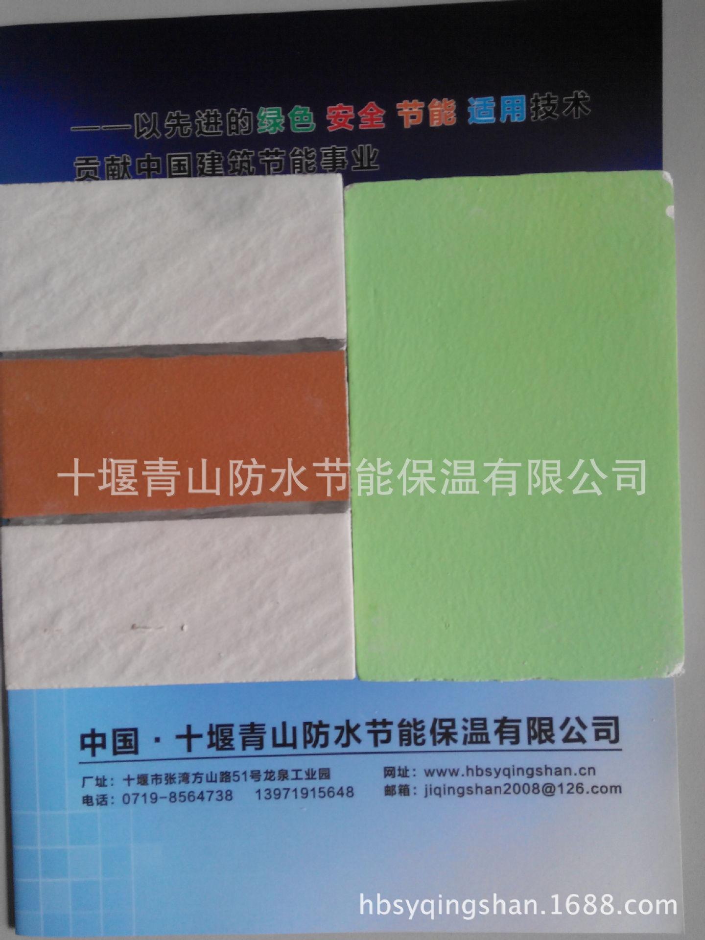 供应YT无机活性墙体保温隔热材料.墙体保温、复合保温、