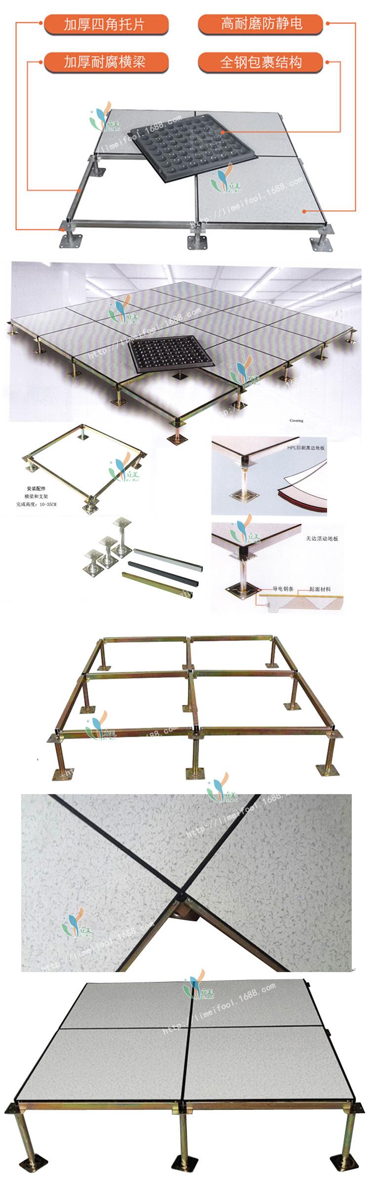 全钢架空防静电地板优点