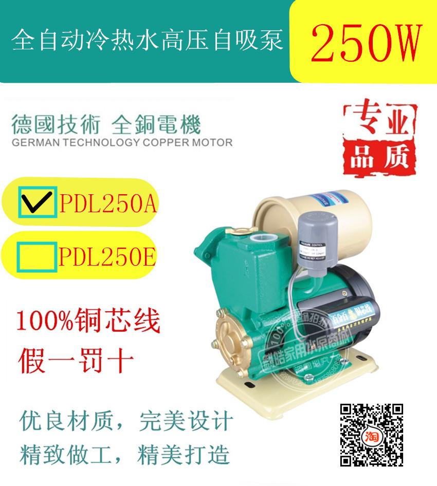 韩贝厂家直销250W全自动冷热水自吸泵太阳能热水器增压泵抽水泵图片