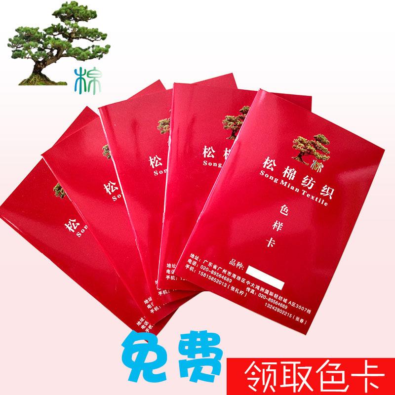 提供各款男女服装面料样卡 免费色卡 免费样品 欢迎索取S
