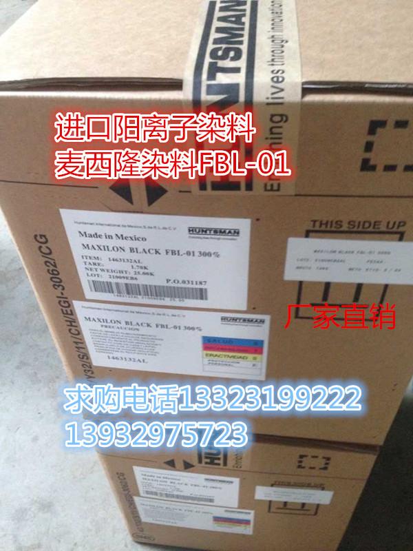 进口阳离子黑染料FBL-01300%麦西隆黑FBL-01