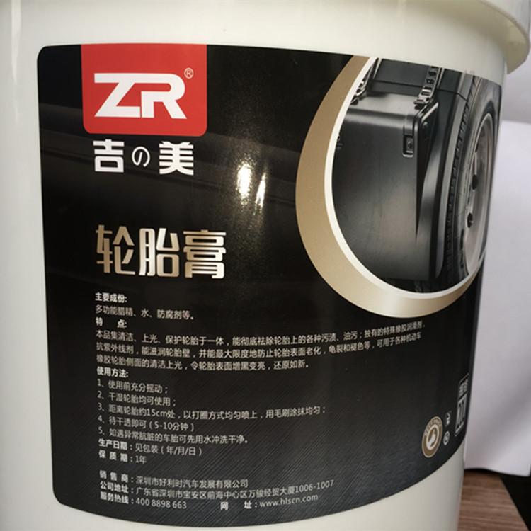 大量批发 汽车美容轮胎光亮剂 轮胎膏、轮胎上光蜡膏 轮胎腊