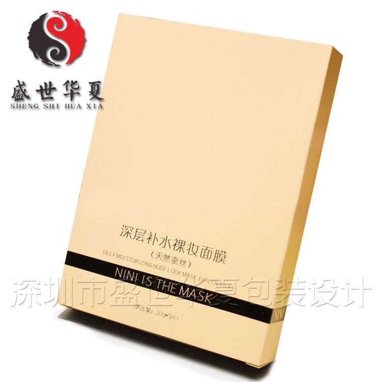 高档面膜包装 化妆品包装设计 创意化妆盒设计 深圳包装厂