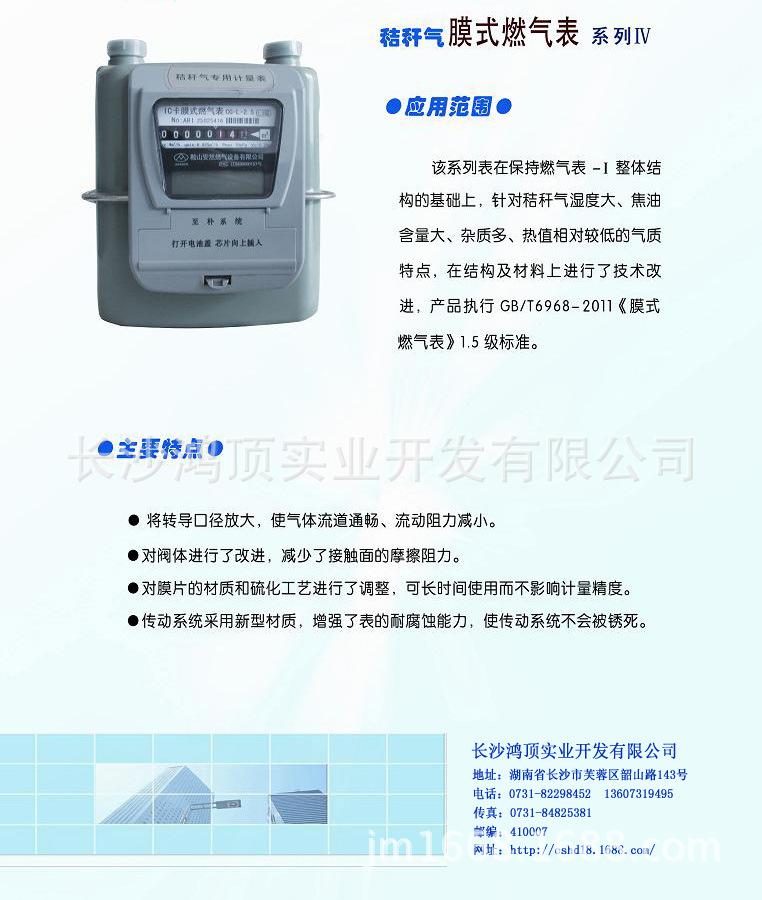 秸秆气IC卡智能燃气表
