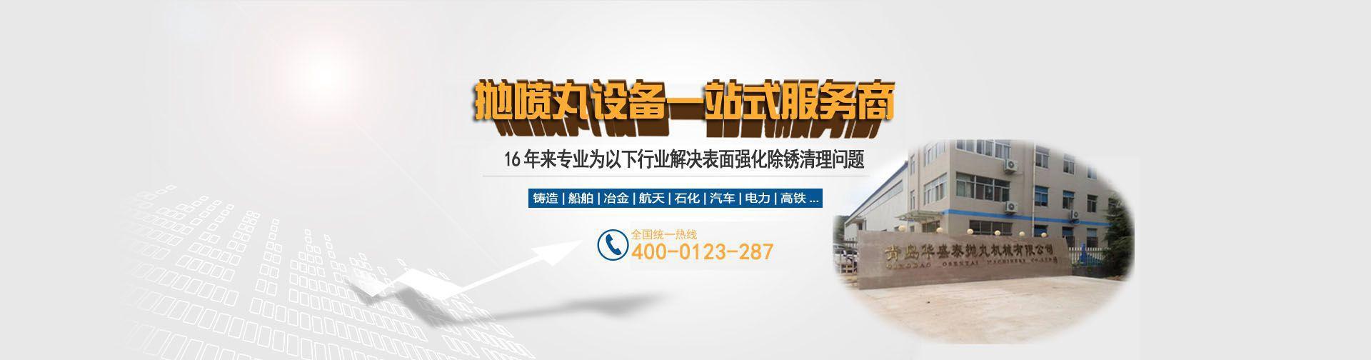 Q3710吊钩式抛丸机_价格80000.00元