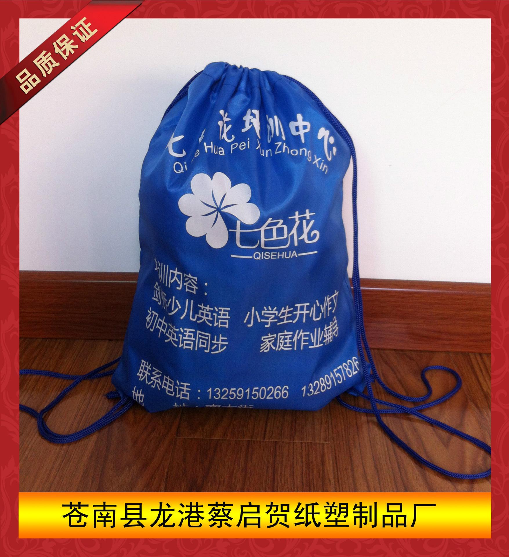 厂家定做210涤纶布拉绳袋 束口袋 涤纶布抽绳袋子 无纺布拉绳袋