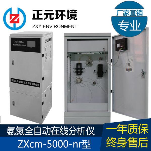 厂家直销氨氮在线分析仪 氨氮在线自动监测仪水质在线监测