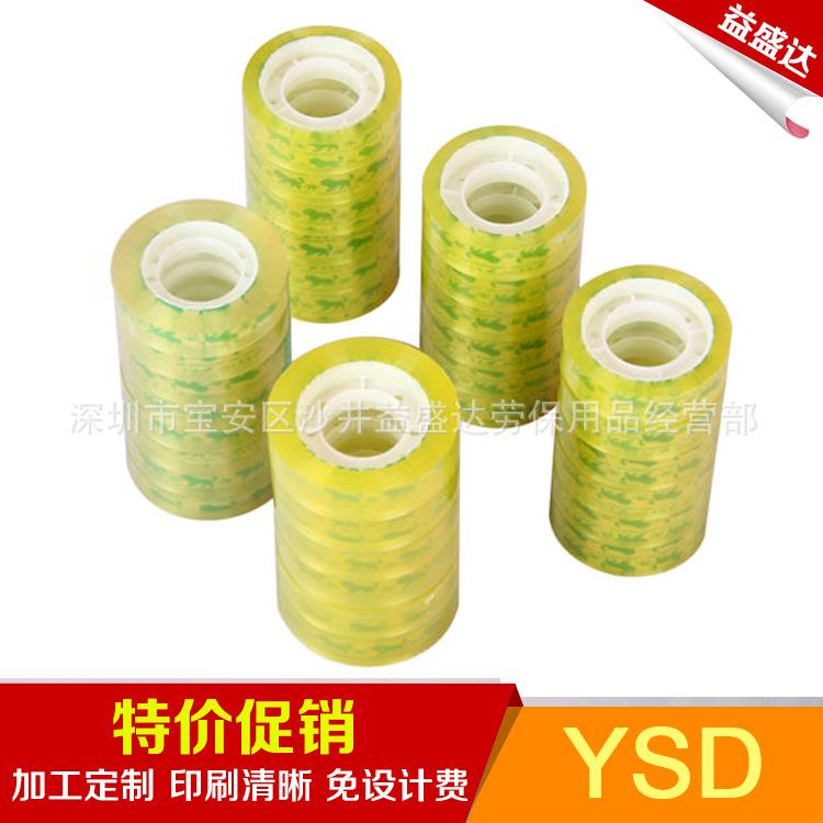 厂家批发 优质12mm20码文具胶带 文具胶带座 透明文具小胶带图片