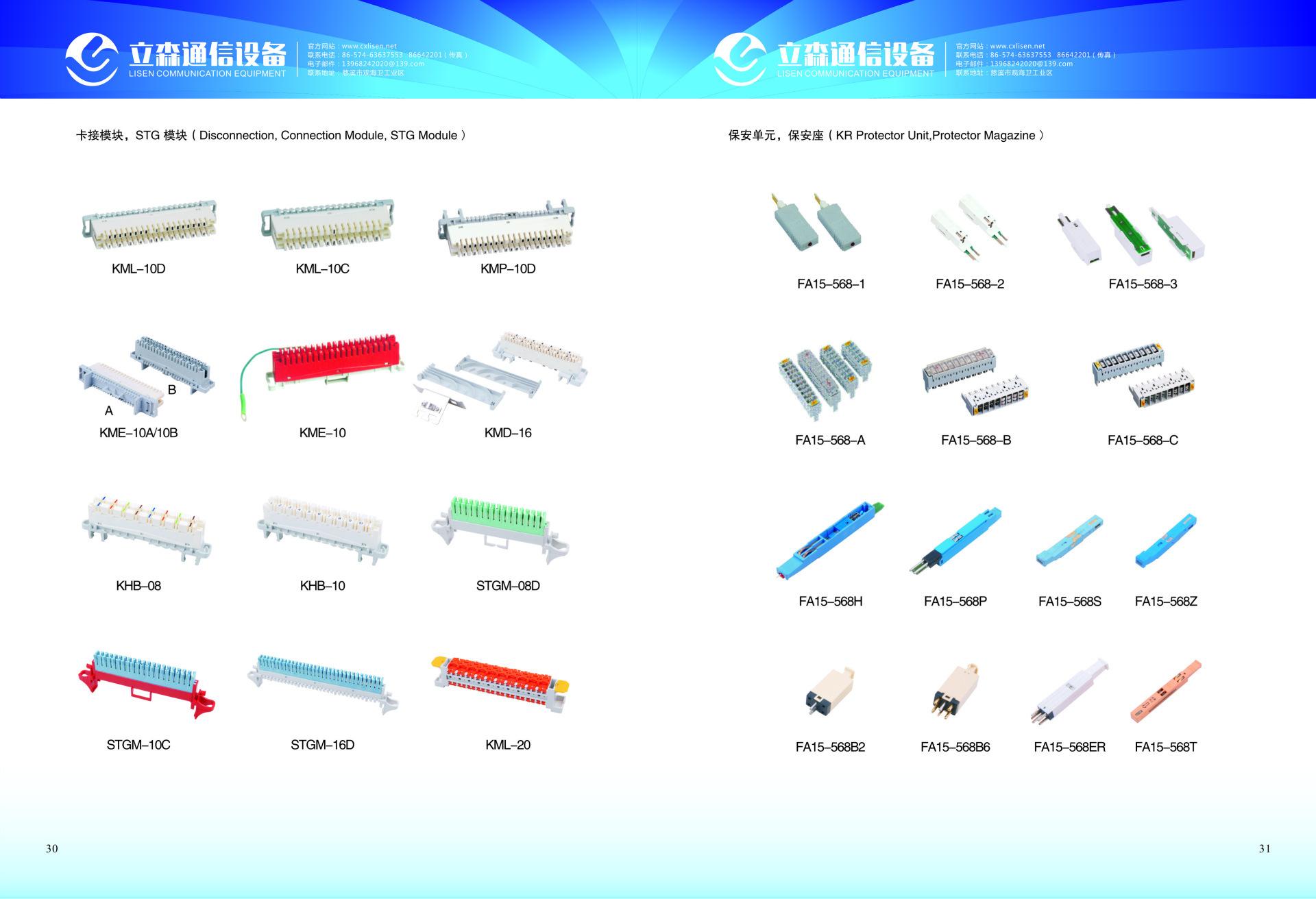 厂家供应SMC玻璃钢材质144芯288芯360芯光缆交接箱图片_10