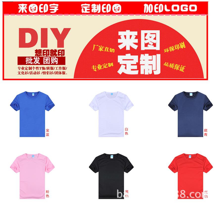 夏季速干户外圆领运动T恤 空白纯色t恤排汗男女短袖广告衫 校运会
