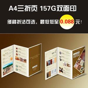 制作dm单彩页广告单折页彩色宣传单印刷单页设计印刷