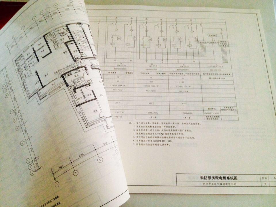 5.火灾报警及消防控制一体化系统设计及安装图集-GB50116