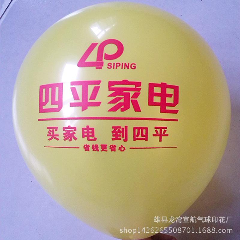 厂家直销 广告气球 专业心形  圆形气球印字  气球定制 保质保量