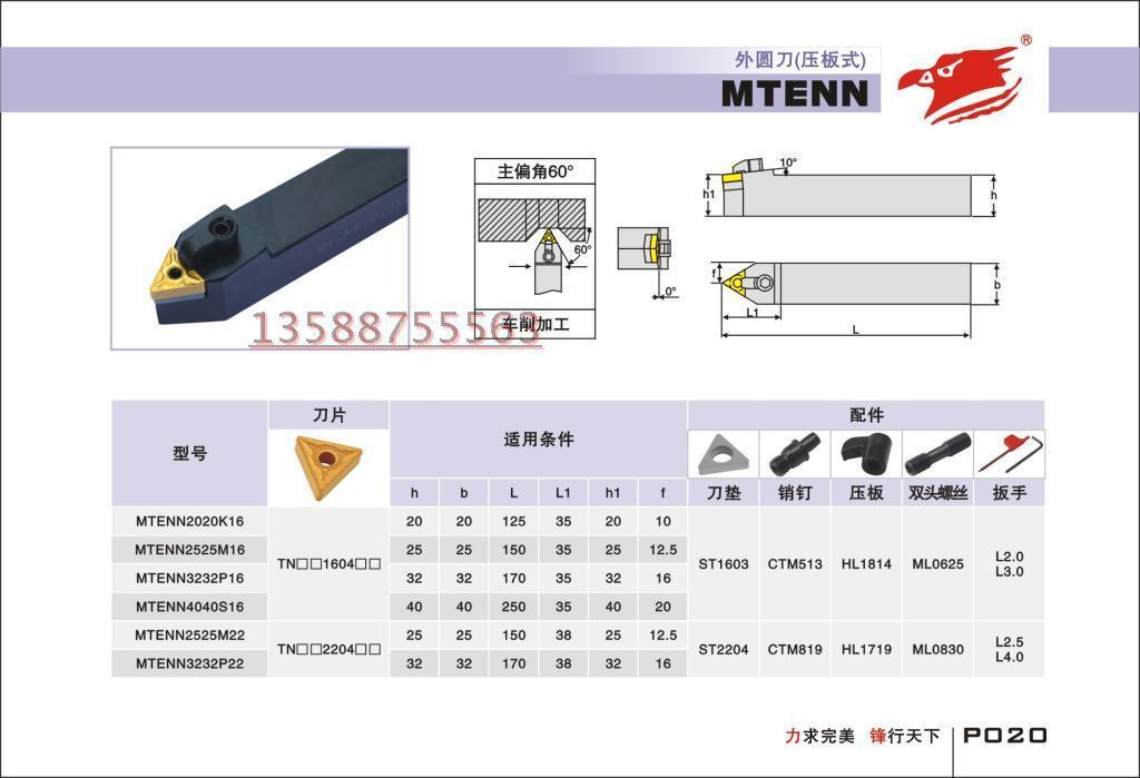 厂家直销力锋数控车刀杆外元WTENN2020K16 规格齐全图片