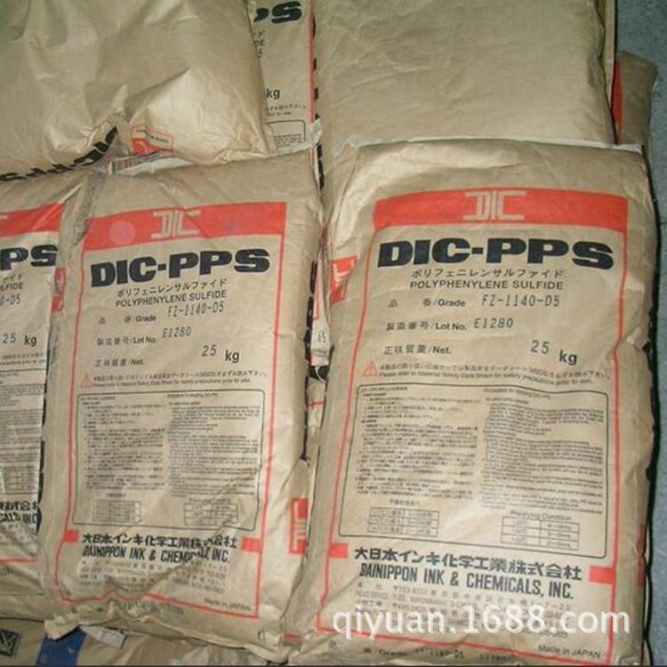 阻燃V0级 耐高温 聚苯硫醚PPS/日本油墨/FZ-1130-D5