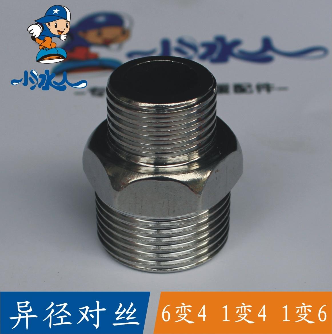 小冰人厂家低价不锈钢外丝直销 6分变4分优质不锈钢变径对丝图片