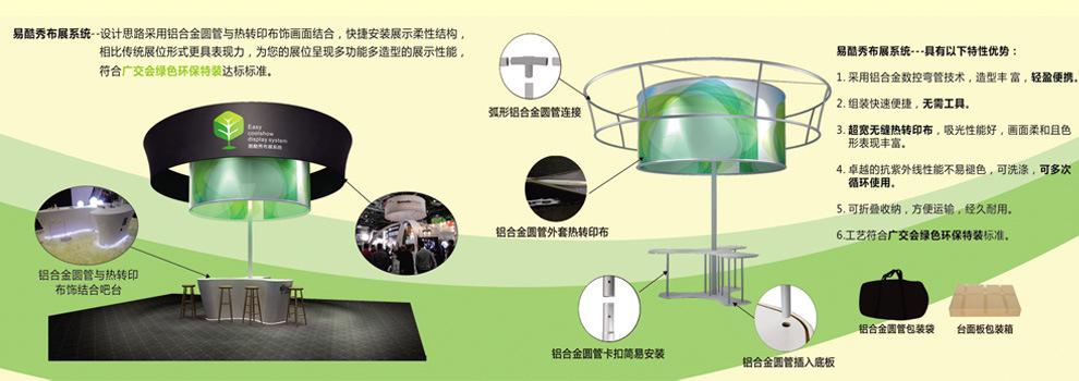 绿色环保特装设计搭建