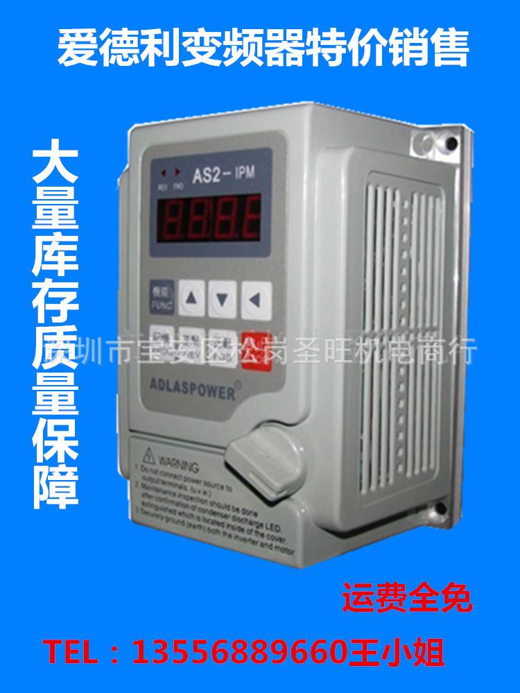 模切机通用变频器爱德利变频器/AS2-IPM/ADLAS2-1070.75KW