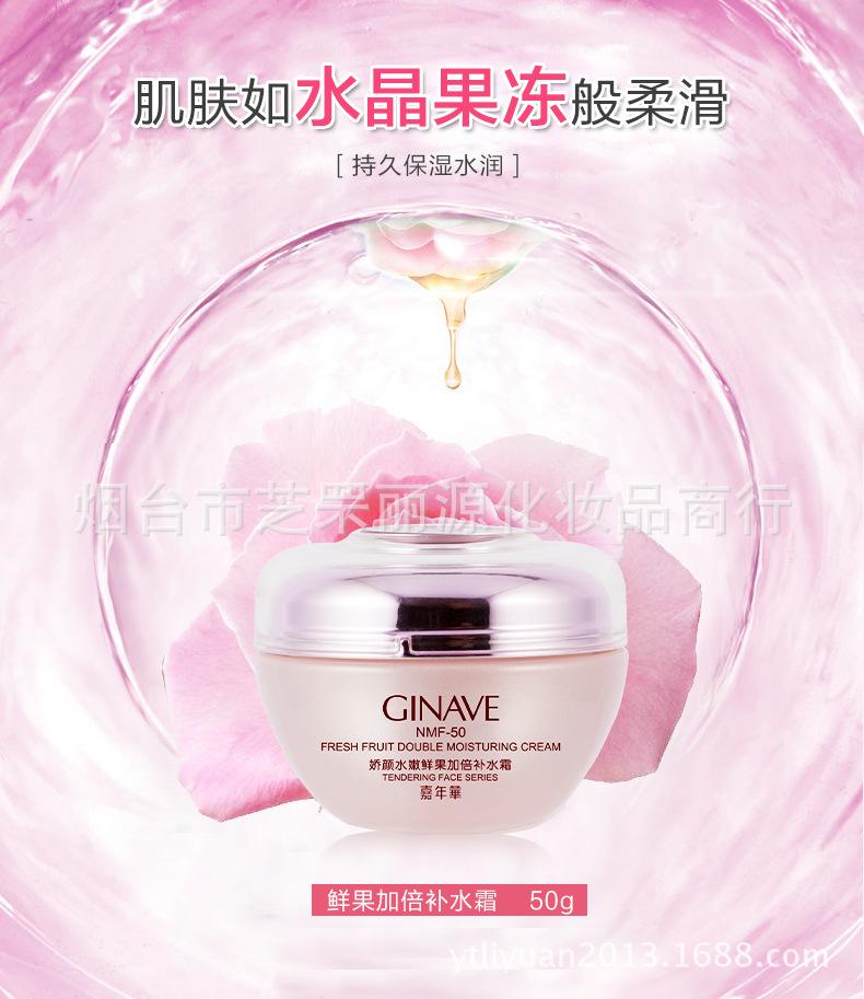 嘉年华化妆正品 鲜果加倍补水霜50g 抗氧化护肤 保湿面霜面