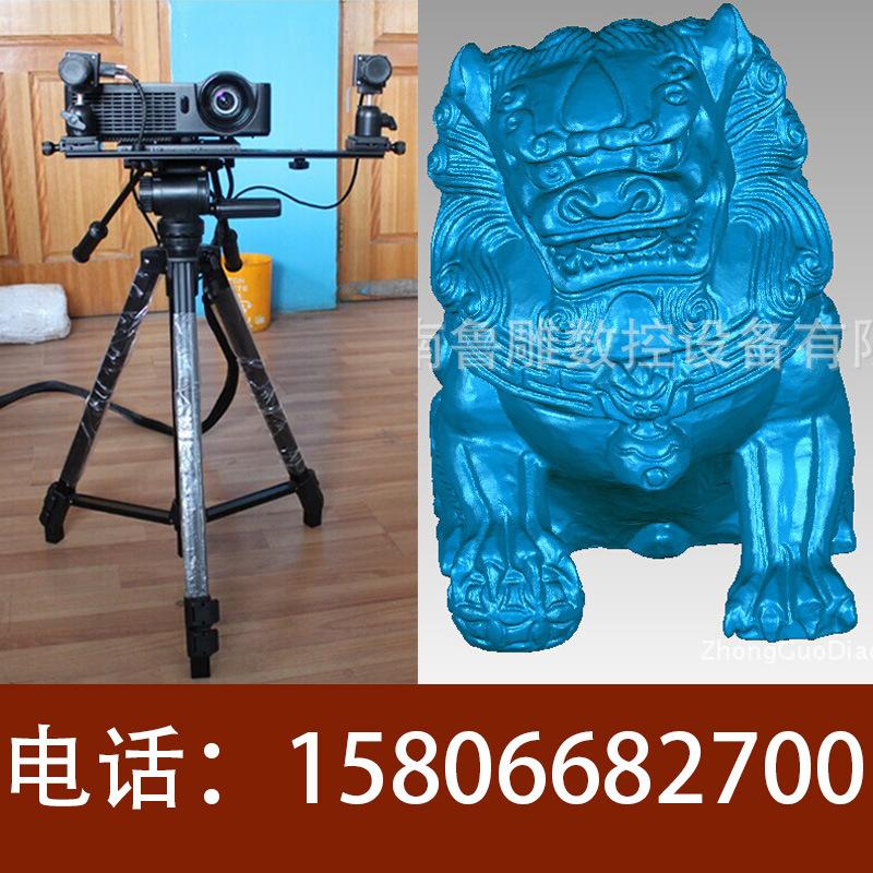 内蒙古三维立体扫描仪抄数机/新疆三维扫描仪 诚招各地代理