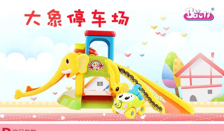 宝丽大象拆装停车场Q炫培养宝宝动手滑滑梯婴幼儿拆装玩具