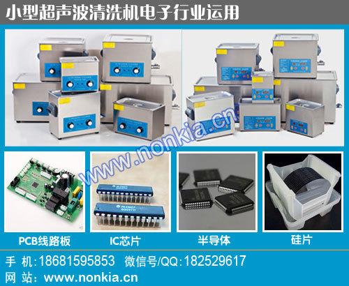PCB电路板超声波清洗机