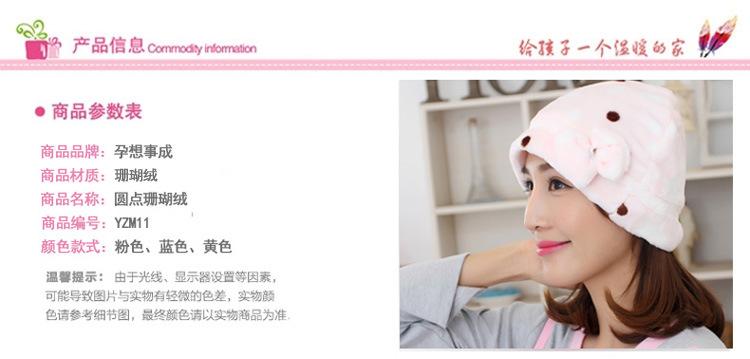 韩版纯色防头风加厚圆点珊瑚绒月子产妇帽秋冬季产后必备厂家直销