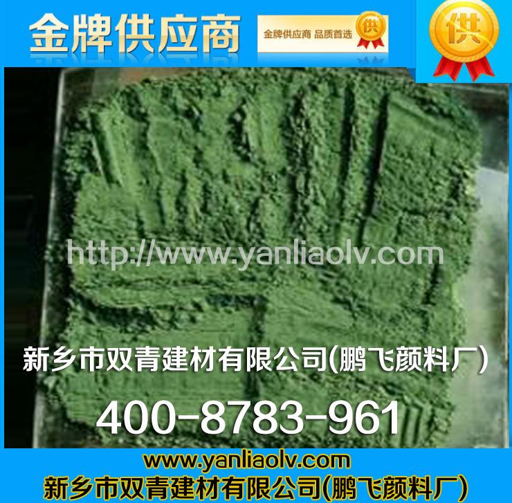 大量供应中国知名品牌颜料绿复合铁绿氧化铁绿