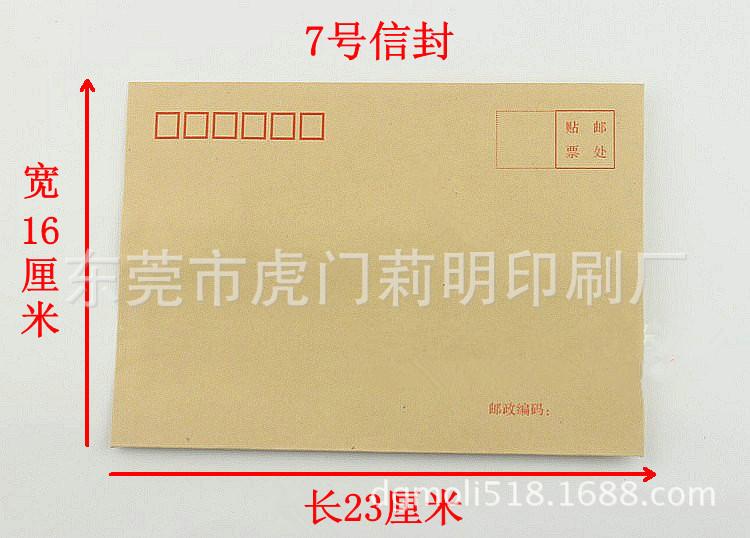 订制各种信封西式复古信封卡通迷你信封图片