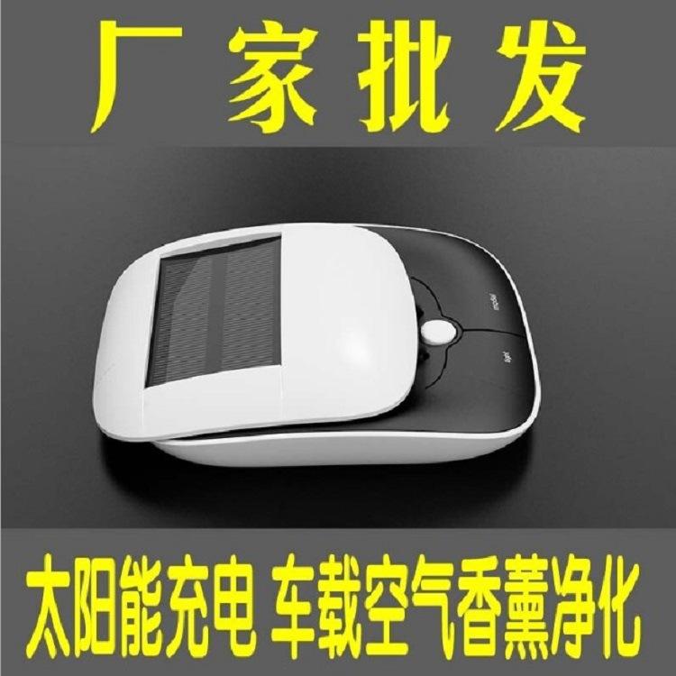LYL新品首发太阳能车载空气净化器汽车氧吧空气清新香味净化盒子
