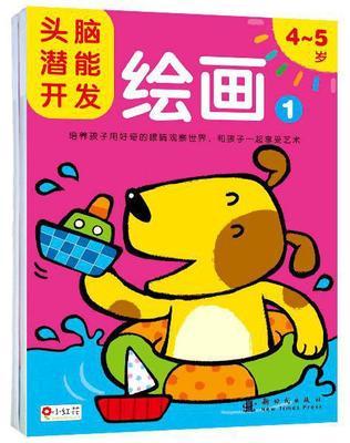 2册绘画小红花图书头脑潜能开发4-5岁幼儿简笔画大全儿童画画教材