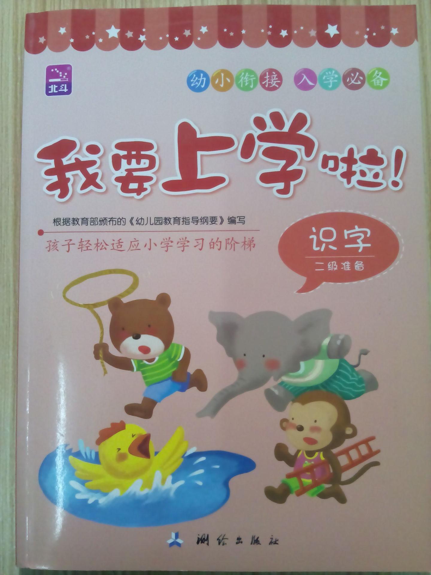 【低价批发婴幼儿学前教育少儿图书 宝宝儿童