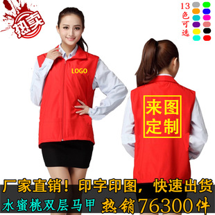 Nightwear vest custom corporate apparel wholesale custom printing children vest volunteer volunteers