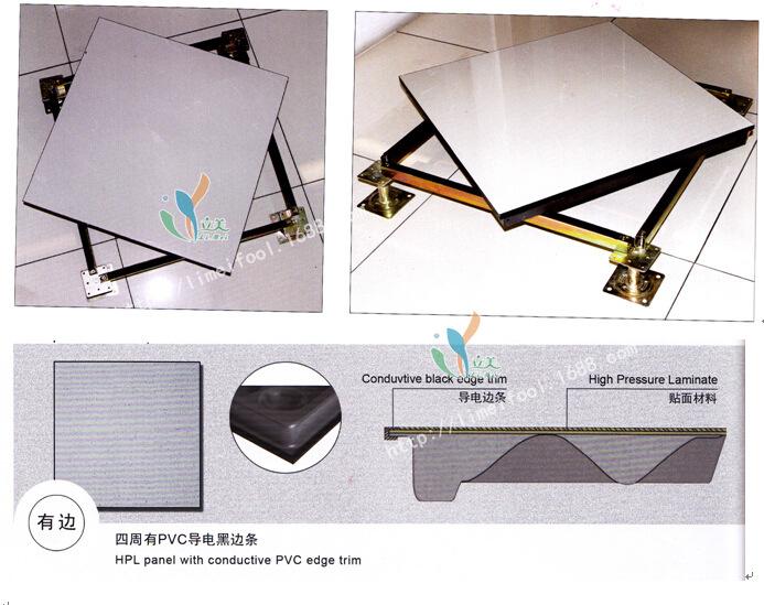 全钢架空防静电地板结构