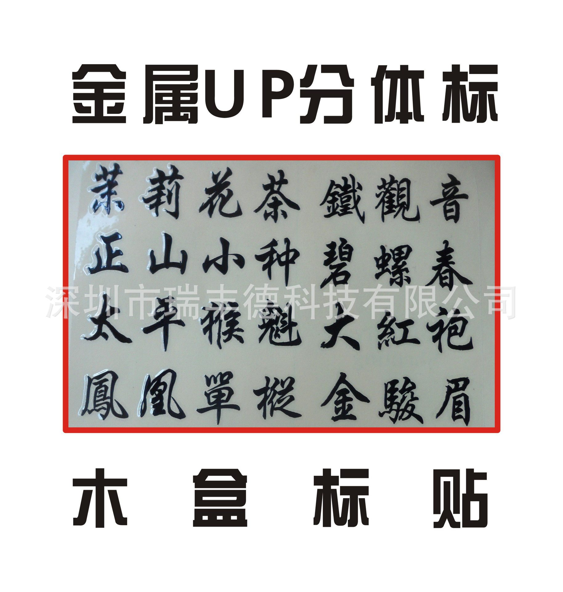 供应电铸标牌超薄金属标贴镍片金属标贴金属分体字标图片