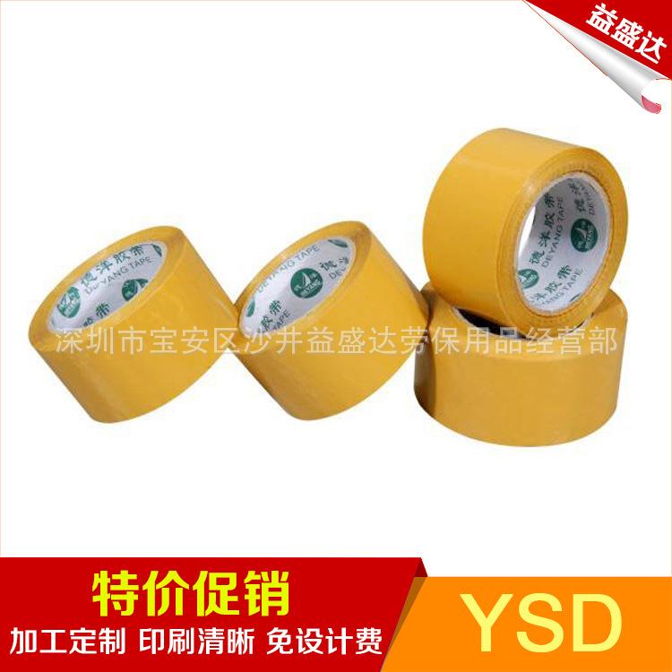 生产供应 优质透明封箱胶带 网购专用胶带 加宽加长胶带图片