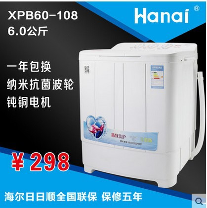 万爱 XPB60108S洗衣机半自动双缸 家用双桶迷你小型带甩干脱水