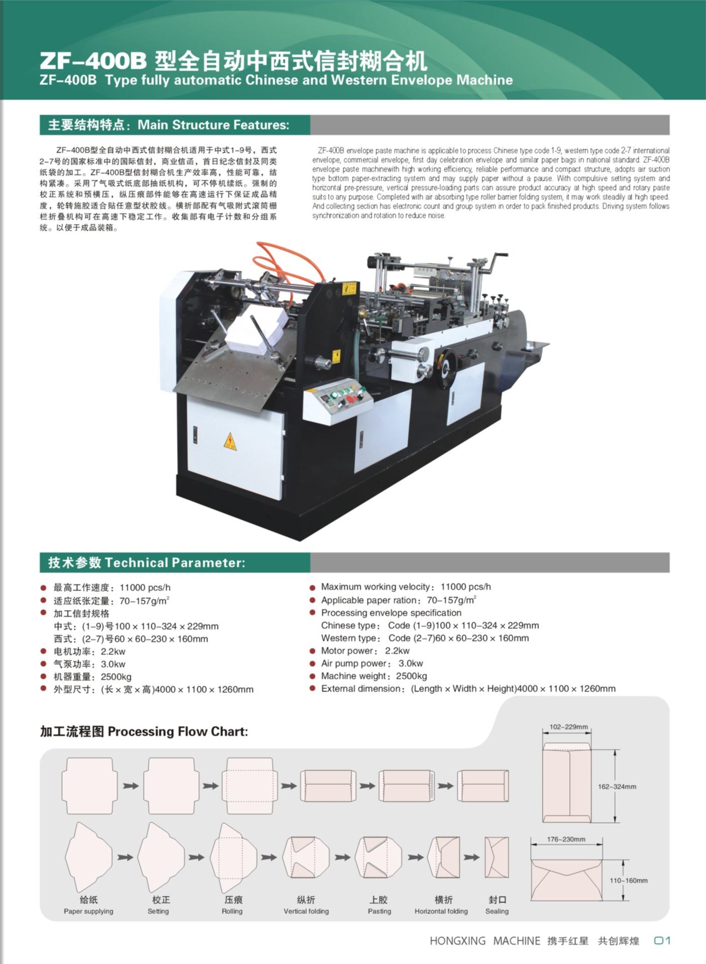 供应ZF-400B中西式信封糊合机