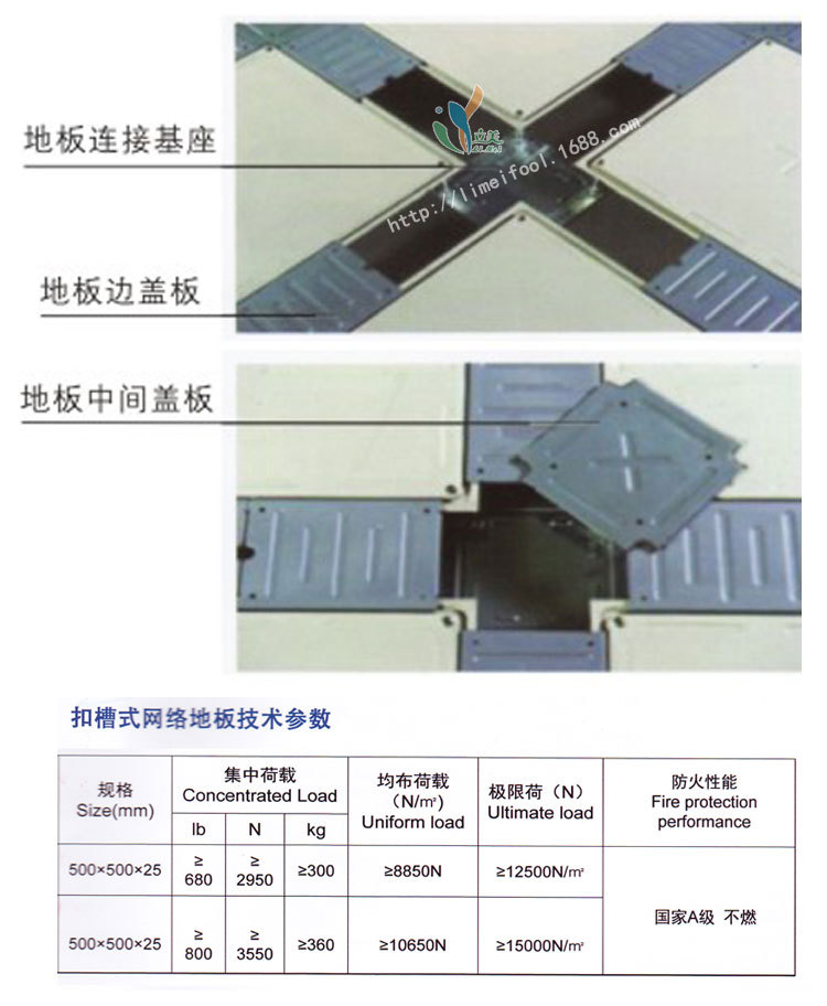 扣槽式网络防静电地板安装