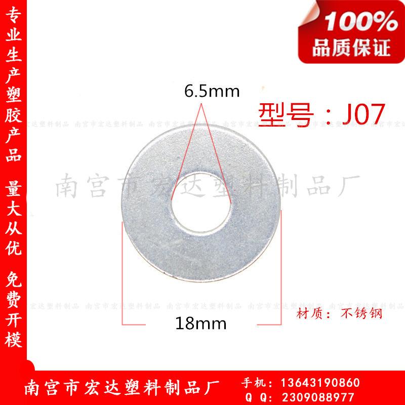 宏达生产不锈钢垫片 304加厚垫片 316不锈钢垫片 J07