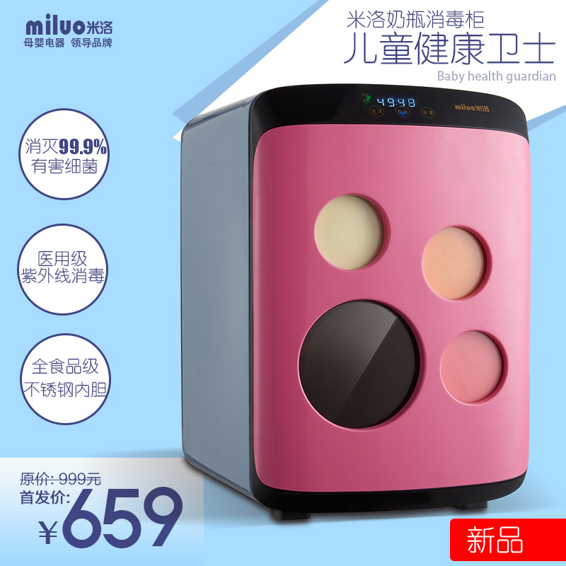 米洛 婴儿奶瓶消毒器 儿童消毒柜 宝宝紫外线消毒柜带烘干 MX2