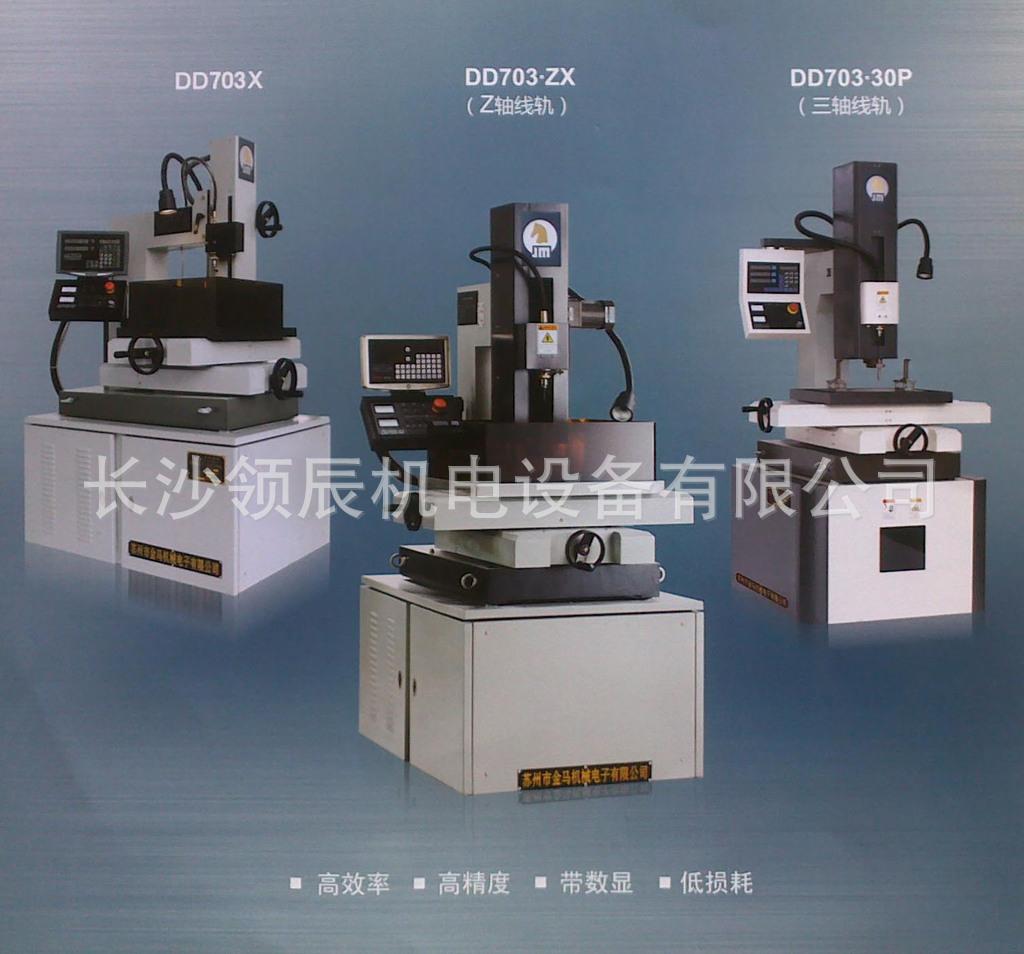 供应703.30ZX打孔机,X/Y二轴数显,Z轴线轨,电动升降模具